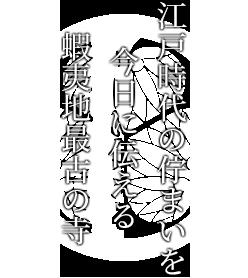 江戸時代の佇まいを今日に伝える蝦夷地最古の寺