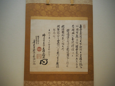 Sandai of the first chief priest Shokai